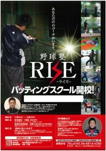 野球塾ポスター最終1018
